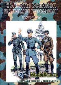 Торнадо - Армейская серия №15 - Солдаты военной полиции Германии 1939-1945