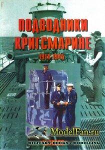 Торнадо - Армейская серия №30 - Подводники Кригсмарине 1914-1945