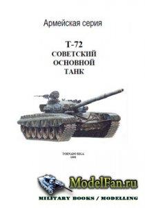 Торнадо - Армейская серия №56 - Т-72 - советский основной танк