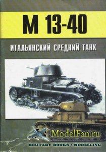 Торнадо - Военно-техническая серия №131 - М 13-40. Итальянский средний танк