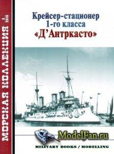Морская коллекция №3 2010 - Крейсер-стационер 1-го класса «Д'Антркасто»