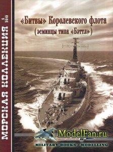 Морская коллекция №5 2010 - «Битвы» Королевского флота (эсминцы типа «Бэттл ...