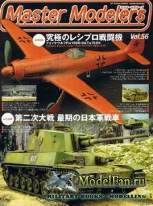 Master Modelers Vol.56 April 2008