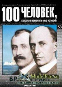 100 человек, которые изменили ход истории №53 - Братья Райт