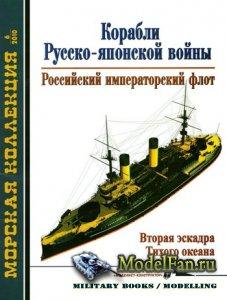 Морская коллекция №6 2010 - Корабли Русско-японской войны. Российский импер ...