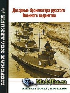 Морская коллекция №7 2010 - Дозорные бронекатера русского Военного ведомств ...