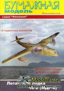 Бумажная модель - Летающая лодка Че-2 (МДР-6)