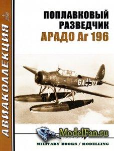 Авиаколлекция №4 2010 - Поплавковый разведчик Арадо Ar 196