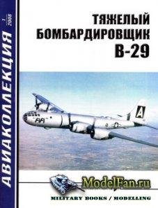 Авиаколлекция №1 2008 - Тяжелый бомбардировщик B-29