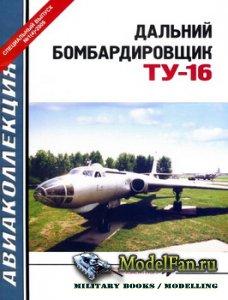 Авиаколлекция. Специальный выпуск №1 2009 - Дальний бомбардировщик Ту-16