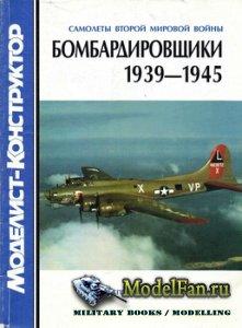 Моделист-конструктор. Специальный выпуск №2 (2002) - Самолеты второй мирово ...
