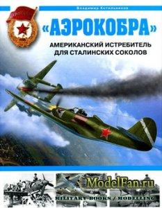 «Аэрокобра» Американский истребитель для сталинских соколов (Котельников В. ...
