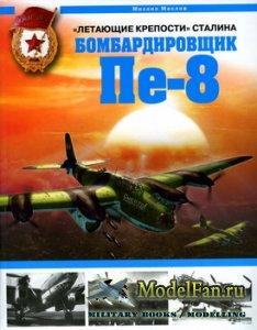 «Летающие крепости» Сталина. Бомбардировщик Пе-8 (Маслов М.А.)