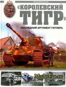«Королевский Тигр» Последний аргумент Гитлера (Михаил Барятинский)