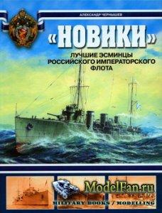«Новики» Лучшие эсминцы российского императорского флота (Чернышев А.А.)