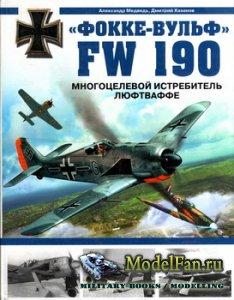 «Фокке-Вульф» FW 190 Многоцелевой истребитель Люфтваффе (Медведь А.Н., Хаза ...