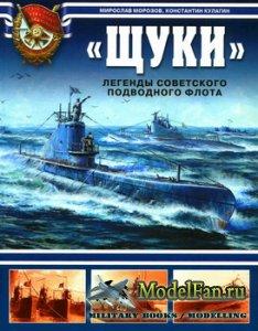 «Щуки». Легенды советского подводного флота (Морозов М.Э., Кулагин К.Л.)