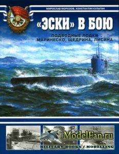 «Эски» в бою. Подводные лодки Маринеско, Щедрина, Лисина (Морозов М.Э., Кул ...