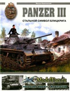 Panzer III. Стальной символ блицкрига (Барятинский М.Б.)