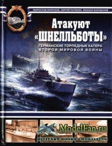 Атакуют «Шнелльботы». Германские торпедные катера Второй мировой войны (Мор ...
