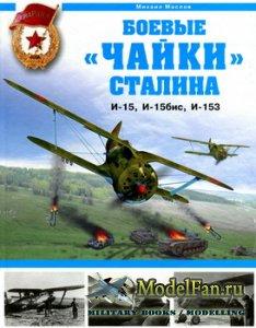 Боевые «Чайки» Сталина. И-15, И-15бис, И-153 (Маслов М.А.)