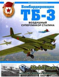Бомбардировщик ТБ-3. Воздушный суперлинкор Сталина (Котельников В.Р.)
