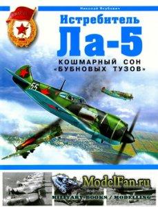 Истребитель Ла-5. Кошмарный сон «бубновых тузов» (Якубович Н.В.)