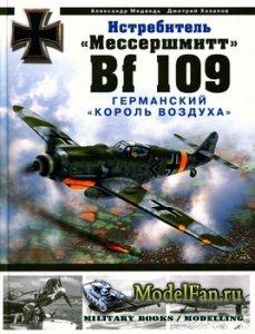 Истребитель «Мессершмитт Bf 109». Германский «король воздуха» (Медведь А.Н. ...