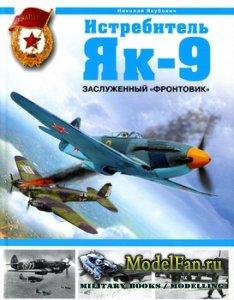 Истребитель Як-9. Заслуженый «фронтовик» (Якубович Н.В.)