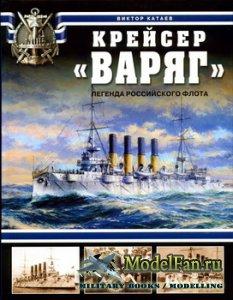Крейсер «Варяг». Легенда Российского флота (Катаев В.И.)