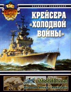 Крейсера «холодной войны» (Заблоцкий В.П.)