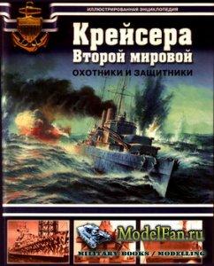 Крейсера Второй мировой. Охотники и защитники