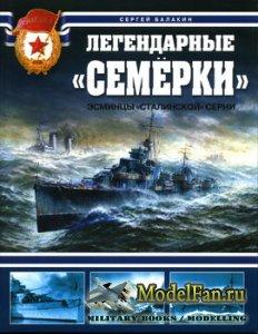 Легендарные «Семерки». Эсминцы «сталинской» серии (Балакин С.А.)