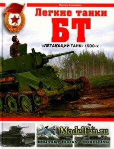 Легкие танки БТ. «Летающий танк» 1930-х (Коломиец М.В.)
