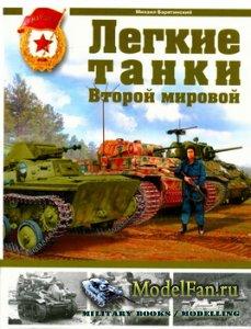 Легкие танки Второй мировой (Барятинский М.Б.)