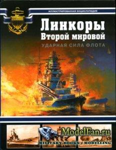 Линкоры Второй мировой. Ударная сила флота