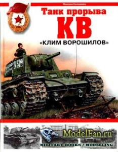 Танк прорыва КВ «Клим Ворошилов» (Коломиец М.В.)