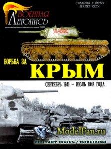 Военная летопись. Сражения и битвы №3 - Борьба за Крым. Сентябрь 1941 - июл ...
