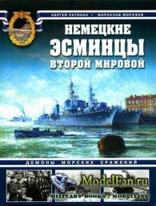 Немецкие эсминцы второй мировой. Демоны морских сражений (Патянин С.В., Мор ...