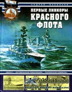Первые линкоры Красного флота. «Марат», «Октябрьская революция», «Парижская ...