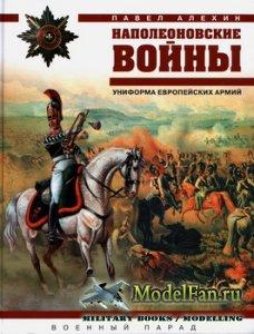 Наполеоновские войны. Униформа европейских армий (П. Алехин)