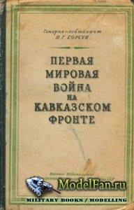 Первая мировая война на Кавказском фронте (Корсун Н.Г.)