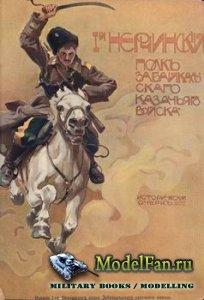 1-й Нерчинский полк забайкальского казачьего войска. 1898-1906 гг. Историче ...