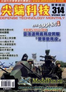 Defense Technology Monthly 2010 No.10 (314)