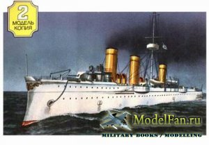 Модель-копия №2 - Крейсер 2-го ранга