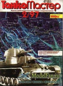 ТанкоМастер №2 1997