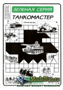 ТанкоМастер №3 1997 (Зелёная серия)