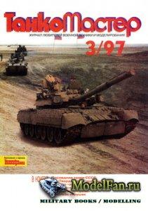 ТанкоМастер №3 1997