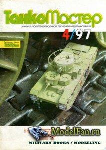 ТанкоМастер №4 1997