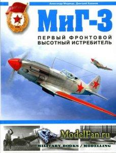 МиГ-3. Первый фронтовой высотный истребитель (Медведь А.Н., Хазанов Д.Б.)